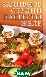 Купить Заливное, студни, паштеты, желе, Мир книги, Ирина Румянцева, 978-5-486-03175-5