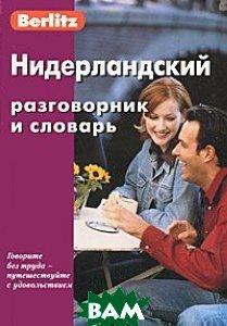 Купить Нидерландский разговорник и словарь, Живой язык, 978-5-8033-0756-3