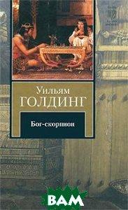 Купить Бог-скорпион, АСТ, Уильям Голдинг, 978-5-17-087052-3