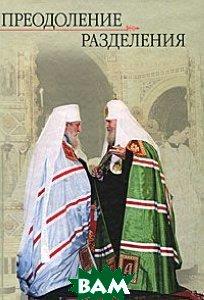 Купить Преодоление разделения. Книга 1, Православный Свято-Тихоновский гуманитарный университет, 978-5-7429-0587-5