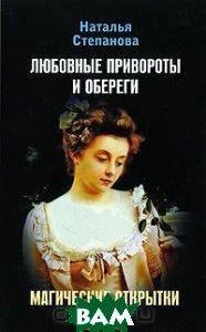 Магические открытки. Любовные привороты и обереги