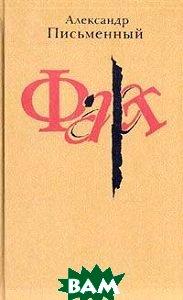 Купить Фарт (изд. 1988 г. ), Художественная литература. Москва, Александр Письменный, 5-280-00202-X