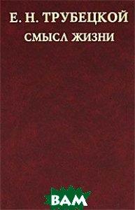 Купить Смысл жизни, Канон+РООИ Реабилитация, Е. Н. Трубецкой, 978-5-88373-052-7