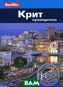 Купить Крит. Путеводитель, ФАИР, Линдсей Беннет, 978-5-8183-1725-0