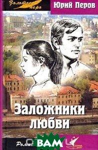 Купить Заложники любви, Столица-Принт, Юрий Перов, 5-98132-009-5