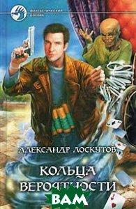 Купить Кольца вероятности, Армада, Альфа-книга, Александр Лоскутов, 5-93556-300-2