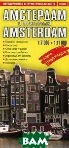 Амстердам и пригороды. Автодорожная и туристическая карта