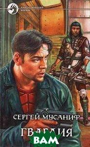 Купить Гвардия (изд. 2006 г. ), Мусаниф Сергей, 5-93556-678-8