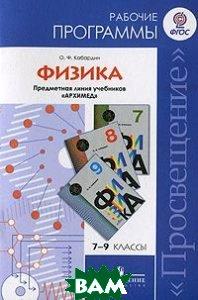 Купить Физика. 7-9 классы. Рабочие программы, Просвещение, О. Ф. Кабардин, 978-5-09-022418-5