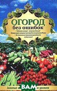 Купить Огород без ошибок. Золотые секреты богатых урожаев, SmartBook, Татьяна Ситникова, 978-5-9791-0269-6