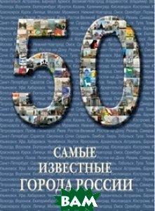 Купить 50. Самые известные города России (твердый переплет), Неизвестный, 978-5-7793-1954-6