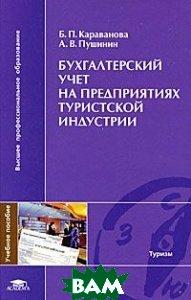 Бухгалтерский учет на предприятиях туристской индустрии