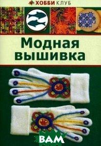 Купить Модная вышивка, АСТ-Пресс Книга, 978-5-462-01175-7