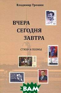 Купить Вчера, сегодня, завтра, Нестор-История, Владимир Трошин, 978-5-98187-729-2