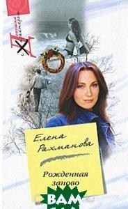Купить Рожденная заново, ЦЕНТРПОЛИГРАФ, Елена Рахманова, 978-5-9524-3325-0