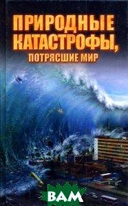 Купить Природные катастрофы, потрясшие мир, Олма Медиа Групп, М. С. Жмакин, 978-5-373-04238-3