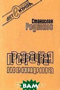 Купить Прозрачная женщина, Редактор, Станислав Родионов, 5-7058-0087-8
