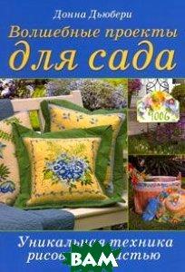 Купить Волшебные проекты для сада. Уникальная техника рисования кистью, Контэнт, Донна Дьюбери, 978-1-58180-949-7