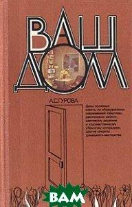 Купить Ваш дом (изд. 1988 г. ), Будивэльнык, А. С. Гурова, 5-7705-0096-4