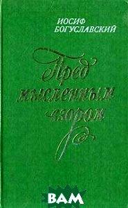 Купить Пред мысленным взором, СОВРЕМЕННИК, Иосиф Богуславский, 5-270-00384-8