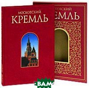 Купить Московский Кремль (подарочное издание), Интербук-бизнес, 978-5-89164-222-5