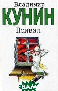 Купить Привал (изд. 2004 г. ), АСТ, Владимир Кунин, 5-17-019767-5