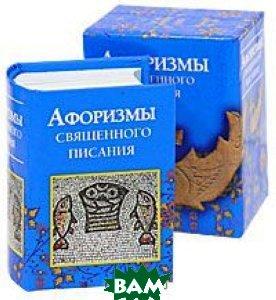Купить Афоризмы Священного Писания (миниатюрное издание), Мир энциклопедий Аванта +, Астрель, 978-5-98986-394-5
