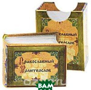 Купить Православный молитвослов (миниатюрное издание), АСТ, Астрель, 978-5-17-069101-2