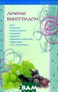 Купить Лечение виноградом, Диля, И. Карнаки, 978-5-4236-0024-2