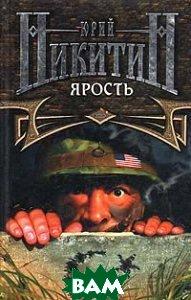 Купить Ярость (изд. 2003 г. ), ЭКСМО, Юрий Никитин, 5-699-02249-X