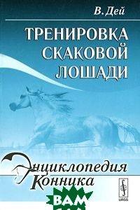 Купить Тренировка скаковой лошади, Либроком, В. Дей, 978-5-397-02243-9