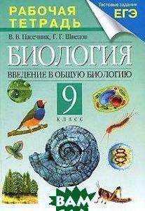 Купить Биология. Введение в общую биологию. 9 класс. Учебник. Вертикаль. ФГОС, Дрофа, В. В. Пасечник, Г. Г. Швецов, 978-5-358-08960-0