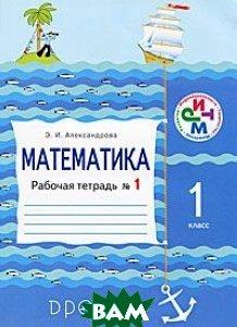 Купить Математика. 1 класс. Рабочая тетрадь 1, Дрофа, Э. И. Александрова, 978-5-358-09462-8N