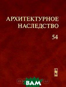 Купить Архитектурное наследство. Выпуск 54, Либроком, 978-5-397-02138-8