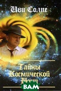 Купить Тайны космической ночи, Зебра Е, Иви Солпе, 978-5-94663-110-5