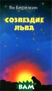 Купить Созвездие Льва, Зебра Е, Ян Березкин, 978-5-94663-038-2