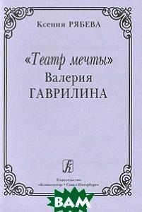 Купить Театр мечты Валерия Гаврилина, Композитор - Санкт-Петербург, Ксения Рябева, 978-5-7379-0450-0