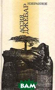 Ассия Джебар. Избранное, Радуга, 5-05-002502-8  - купить со скидкой