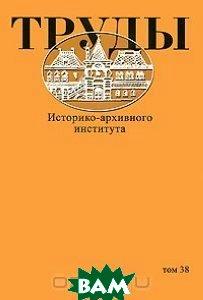 Купить Труды Историко-архивного института. Том 38, РГГУ, 978-5-7281-1134-4