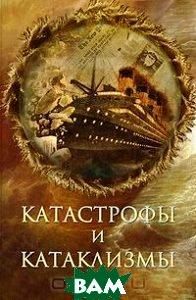 Купить Катастрофы и катаклизмы, Олма Медиа Групп, 978-5-373-03008-3