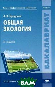 Купить Общая экология, Академия, А. К. Бродский, 978-5-7695-7761-1