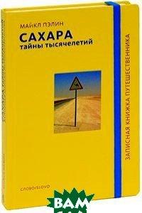 Купить Сахара. Тайны тысячелетий, СЛОВО/SLOVO, Майкл Пэлин, 978-5-387-00275-5