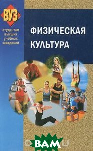 Купить Физическая культура, ВЫСШАЯ ШКОЛА, 5-06-000392-2