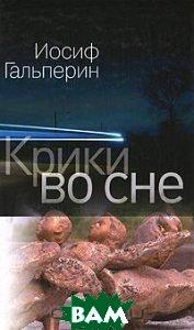 Купить Крики во сне, Зебра Е, Иосиф Гальперин, 978-5-94663-165-5