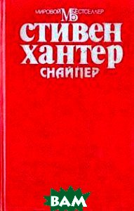Купить Снайпер (изд. 1994 г. ), Новости, Стивен Хантер, 5-7020-0817-0