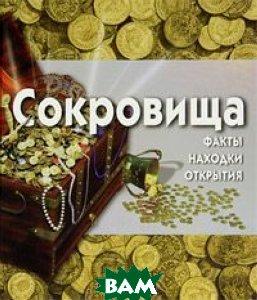 Купить Сокровища (+ CD-ROM), Machaon, Глен Мерфи, 978-1-84877-187-1