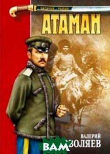Атаман (изд. 2006 г. )