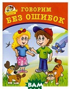 Купить Говорим без ошибок, РИПОЛ КЛАССИК, Александр Лугарев, 978-5-386-03409-2
