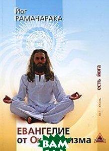 Купить Евангелие от оккультизма, Старклайт, Йог Рамачарака, 978-5-9633-0056-5