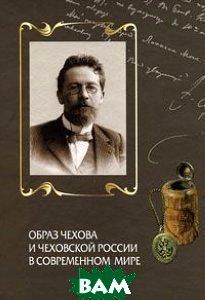 Купить Образ Чехова и чеховской России в современном мире, ПЕТРОПОЛИС, 978-5-9676-0340-2